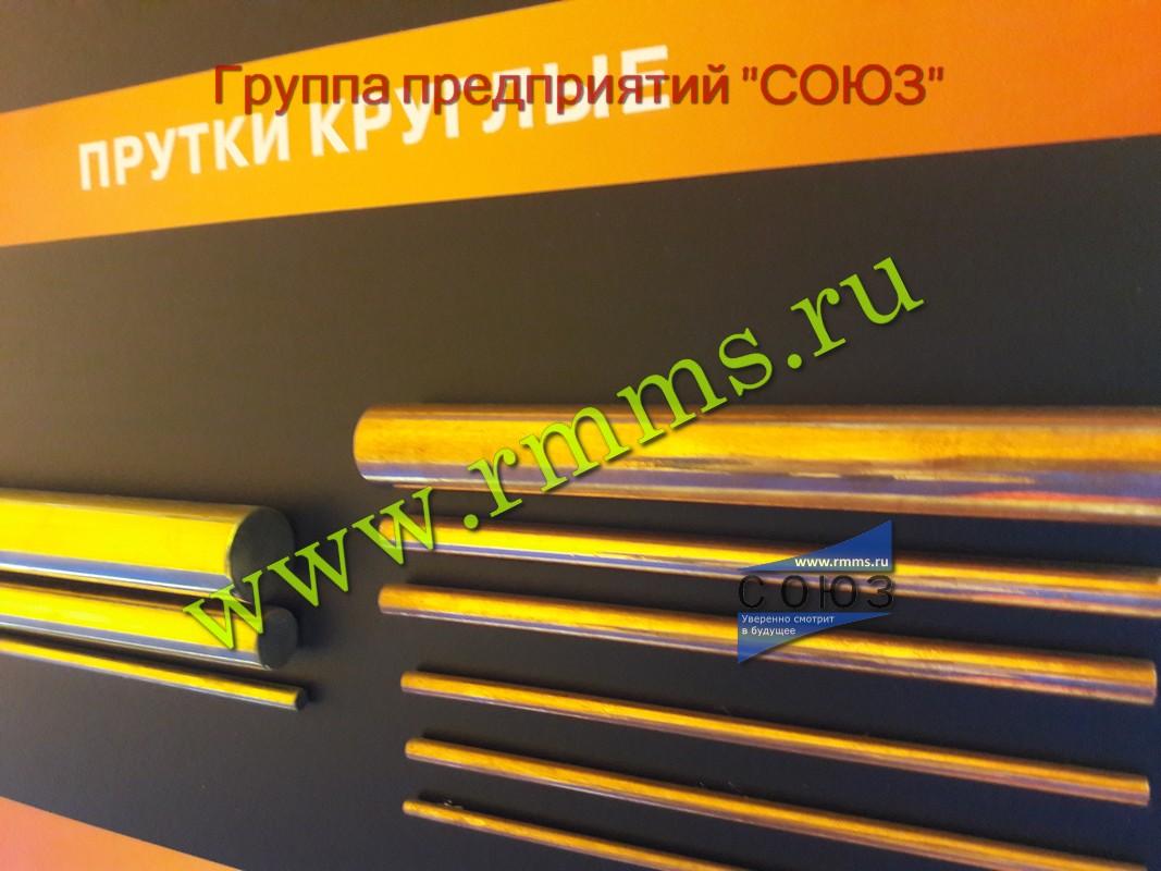 Фото прутков ЛС 59-1
