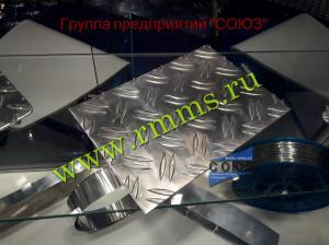 алюминиевый лист рифленый екатеринбурге